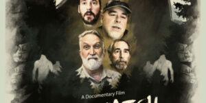 review of Sasquatch Among Wildmen